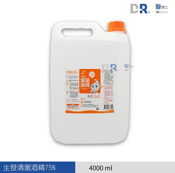【醫博士專營店】生發 清菌酒精75% 4公升/ 桶 【 超取賣場 限一桶】
