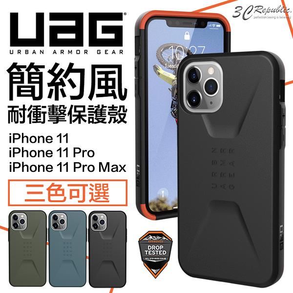 [免運] UAG iPhone 11 Pro Max 耐衝擊 防摔 簡約 風格 美國 軍規 保護殼 防摔殼 手機殼