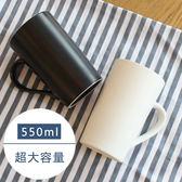 馬克杯陶瓷大容量簡約水杯純色文藝辦公室喝水杯550ml【俄羅斯世界杯狂歡節】