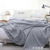 日式純棉紗布毛巾被四層單人雙人加大夏天薄毯沙發毯休閑蓋毯北歐 雙十一全館免運