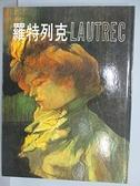 【書寶二手書T3/藝術_FHB】羅特列克Lautrec_近代世界名畫全集4