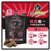 【力奇】VE 就是唯一冷凍乾燥貓用零食-雞心0.8oz【保有原始食材鮮美,滿足挑嘴貓味蕾】 (D002J28)