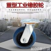 腳輪藍色橡膠靜音輪重型萬向腳輪貨架板車手推車工業定向輪moon衣櫥