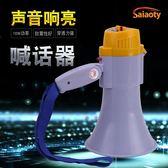 大功率可錄音手持喊話器比賽裁判揚聲器喇叭運動會鋰電池擴音器 mks免運