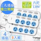 3入組【NAKAY】6呎 四開四插安全延長線(NY144-6)台灣製造
