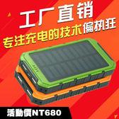 太陽能行動電源充電寶 20000mah大容量充電器手機