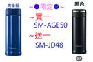 限定款●買一送一●象印(SM-AGE50...