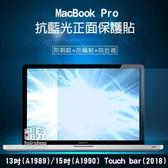 【妃凡】MacBook Pro 13/15 吋 Touch bar 2018年 抗藍光螢幕保護貼 保護膜 163