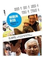 二手書博民逛書店 《傾聽與對話:感動臺灣人的16個故事》 R2Y ISBN:9573268825│馬英九