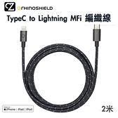 犀牛盾 TypeC to Lightning 編織充電線 2米 MFi認證線 傳輸線 iPhone Mac PD快充線 思考家