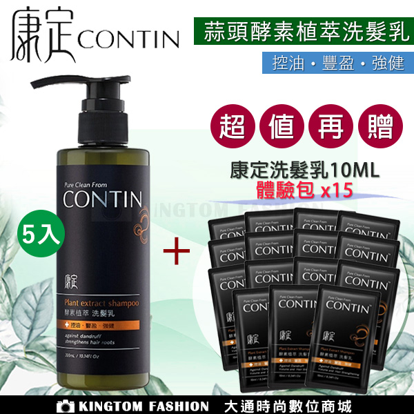 【買5送15】 CONTIN 康定 酵素植萃洗髮乳 300ML/瓶 洗髮精 正品公司貨