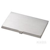 名片盒 男士商務名片夾 不銹鋼名片盒 便攜式【快速出貨】