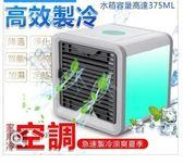 現貨 新款 COOLER 空調風扇 行動風扇 USB迷你風扇 迷你風扇 電風扇 靜音便攜空調 蘑菇街小屋