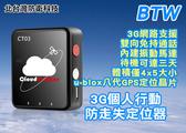 【北台灣防衛科技】CT-03 3G GPS追蹤器個人行動防走失*汽機車防盜*兒童失智老人保護*
