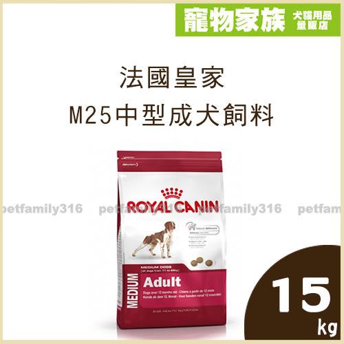 寵物家族-法國皇家M25中型成犬飼料15kg