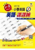 5度角英語課課練(4)(康F版)