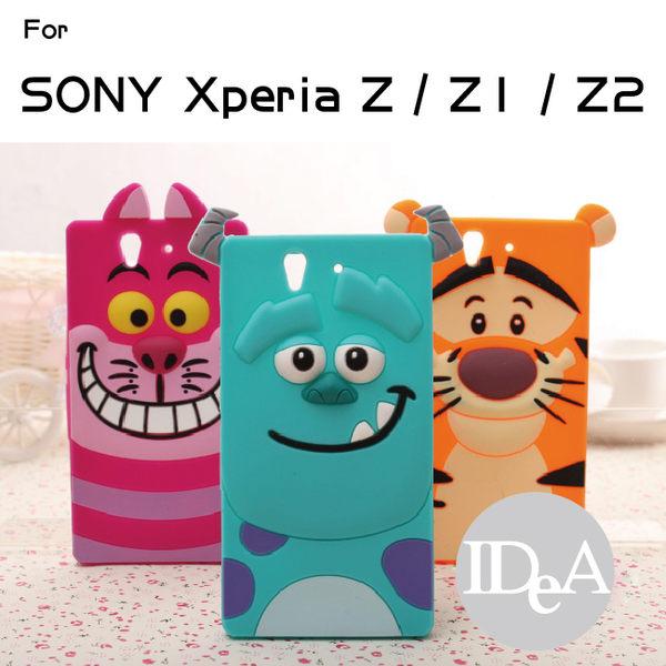 迪士尼 Z Z3 Z2  可愛人物立體大頭矽膠保護套 手機殼 TPU 保護殼 索尼 SONY Xperia Disney 跳跳虎