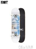 滑板 滑板專業板雙翹成人男生女生兒童公路刷街四輪短板滑板初學者YXS 交換禮物