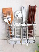 不銹鋼廚房壁掛式筷子筒收納盒家用架子