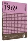 年記1969:流動的夢境【城邦讀書花園】