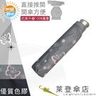雨傘 陽傘 萊登傘 抗UV 易開輕便傘 防曬 黑膠 色膠三折傘 直接推開 Leotern 蝴蝶(灰)