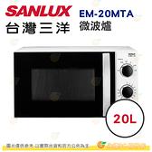 台灣三洋 SANLUX EM-20MTA 微波爐 20L 公司貨 五段微波火力 解凍功能 30分鐘定時 多重安全保護裝置