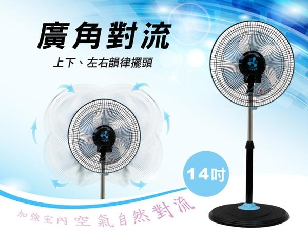超值2入組【伍田】14吋超廣角循環涼風扇 WT-1411S