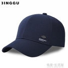 帽子男春秋棒球帽老人爸爸爺爺鴨舌帽中老年人男士夏季遮陽老頭帽 有緣生活館