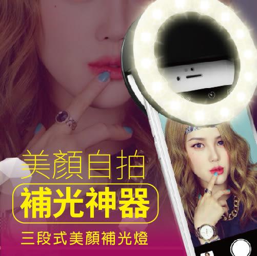 三段式LED 美顏補光燈 夾式自拍神器 直播打亮 美瞳顯瘦 手機通用款