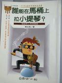 【書寶二手書T1/兒童文學_LJK】誰能在馬桶上拉小提琴_張文亮