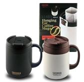 仙德曼 保溫咖啡濾掛杯480ml  316不鏽鋼辦公杯 咖啡杯 保冰杯