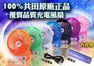 【AF004】 請使用正版貨 七色可選 降溫神器 超靜音迷你風扇 創意生日禮物 團購 扇 批發價