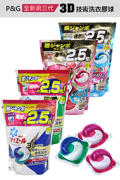 [熊熊eshop](限時優惠)日本P&G洗衣球 全新第三代 3D果凍洗衣球44顆袋裝 洗衣精 洗衣粉