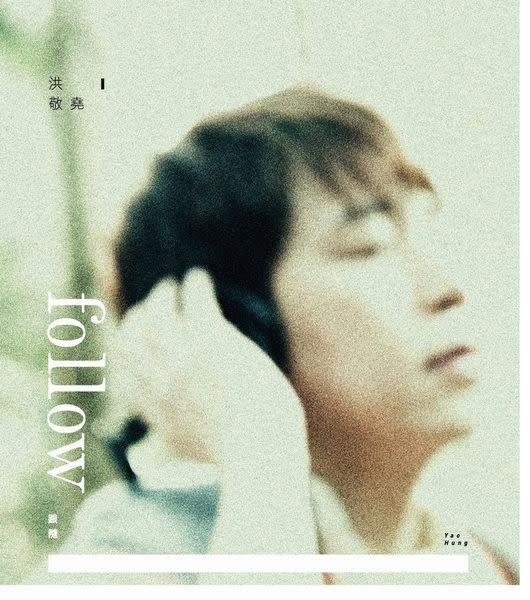 洪敬堯 跟隨 CD (購潮8)