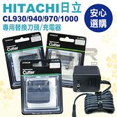 日立電剪HITACHI CL-930/940/970/1000 (專用刀頭/充電器)【HAiR美髮網】
