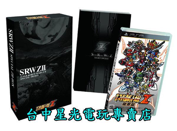 【PSP原版片】 第2次超級機器人大戰Z 破界篇 SRW ZII 限定版 純日版全新品【台中星光電玩】