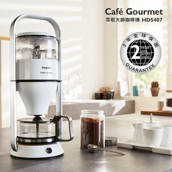 福利品★搶便宜 飛利浦 PHILIPS Cafe Gourmet萃取大師咖啡機HD5407