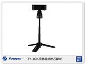 FOTOPRO 富圖寶 SY-360 輕巧腳架 三腳架(SY360, 公司貨)