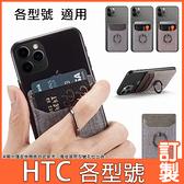 HTC Desire21 20 pro U20 5G U19e U12+ life 19s 19+ 帆布指環 透明軟殼 手機殼 保護殼