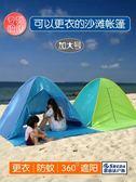 加大號自動沙灘帳篷 三口之家海邊防曬遮陽帳篷 帶簾沙灘更衣帳篷  Cocoa  IGO