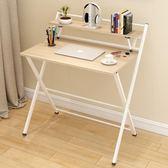 折疊書桌 免安裝筆電桌簡易折疊桌學習桌書桌簡約現代家用小桌子LJ8230『miss洛羽』