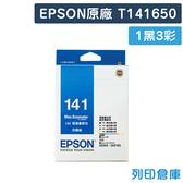 EPSON 超值量販包 1黑3彩 T141650 / 141 原廠墨水匣 /適用 EPSON Stylus ME320/ME340/ME900WD/ME960FWD