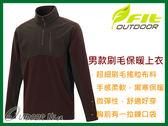 ╭OUTDOOR NICE╮維特FIT 男款雙刷雙搖撞色保暖上衣 HW1109 咖啡色 保暖舒適 中層衣 發熱衣 刷毛衣