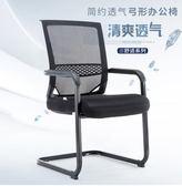 電腦椅 彩萱弓形辦公椅電腦椅職員椅會議椅網布簡約靠背麻將椅子宿舍坐椅