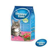 【ST幸福貓】貓乾糧 鮪魚風味1.5kg-粉*6包組(A002D06-2)