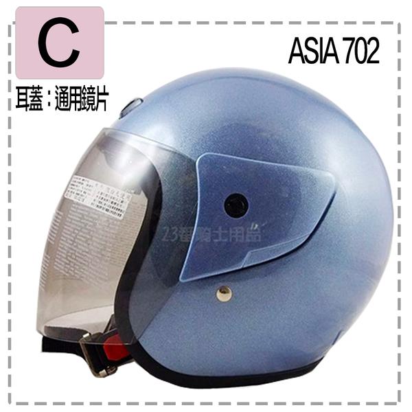 淑女帽 安全帽 通用 耐磨鏡片 淺茶 透明 深黑 sym YAMAHA ASIA 702 EVO 機車送的安全帽