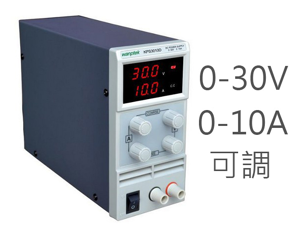 樂達數位 WANPTEK KPS3010D 直流穩壓穩流 電源供應器 0-30V 0-10A 可調