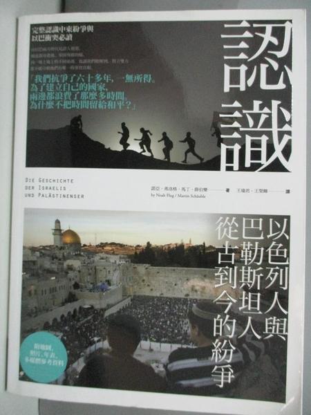 【書寶二手書T1/歷史_DL9】認識以色列人與巴勒斯坦人從古到今的紛爭_諾亞.弗洛格