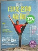 【書寶二手書T4/養生_YDE】跟著印度老師學瑜伽_Master Jitu