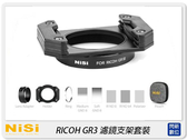 NISI 耐司 RICOH GR3 濾鏡支架套裝 含漸變鏡 減光鏡 偏光鏡(公司貨)